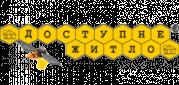 http://www.dostupnezhitlo.com.ua/